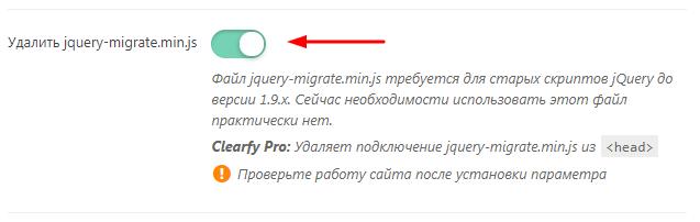 Отключение в ClearfyPRO