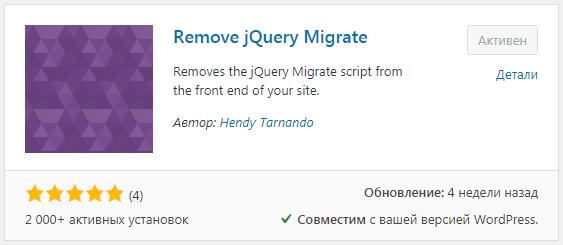 Remove jQuery Migrate