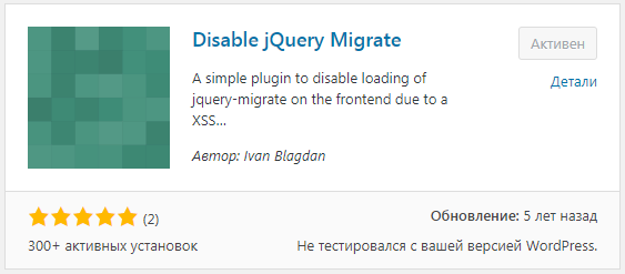 Disable jQuery Migrate