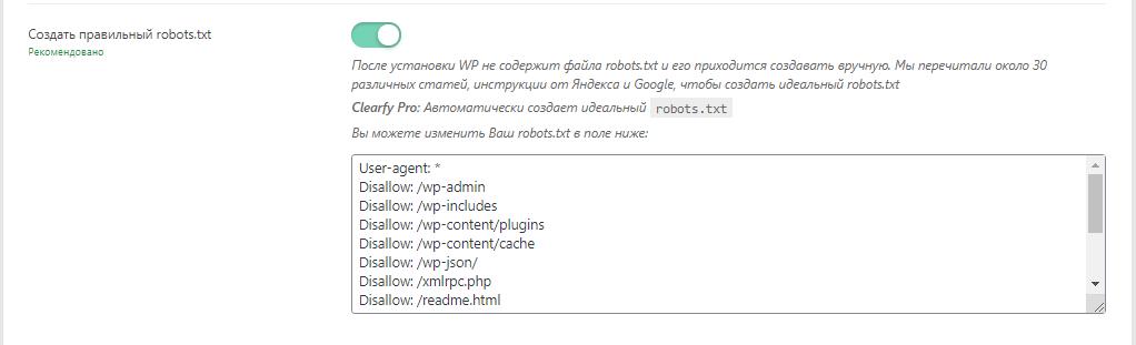 Автоматическое формирование с помощью Clearfy