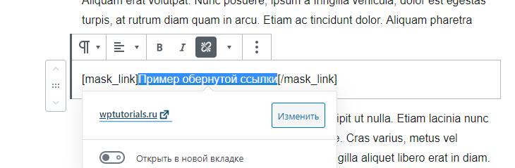 Как замаскировать ссылку в теме root из админки