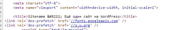 Скриншот кода DNS prefetch WordPress