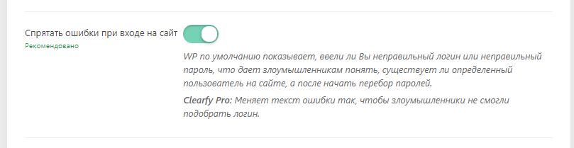 Ошибки при входе WordPress
