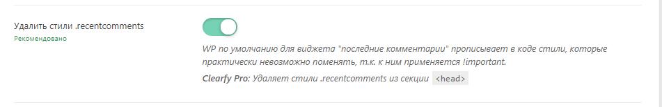 recent comments wordpress