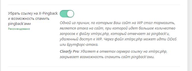 отключение pingback WordPress