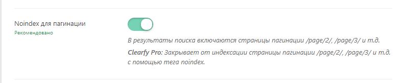 noindex пагинации в WordPress