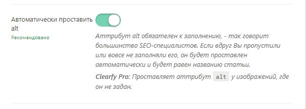 атрибут alt wordpress