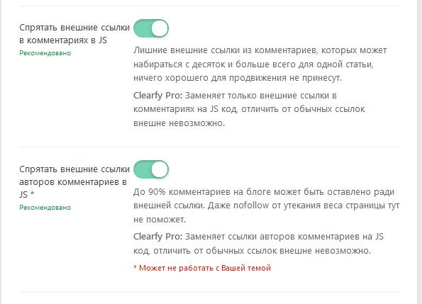 Закрыть от индексации ссылки в WordPress через дополнение