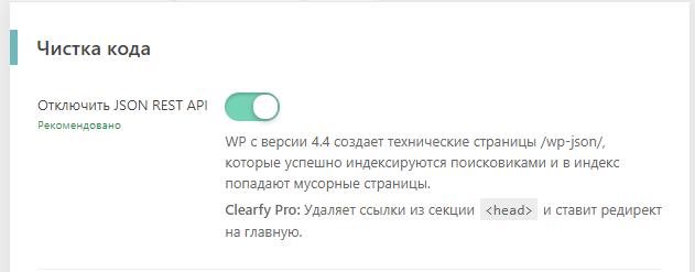 Отключаем Rest API WordPress